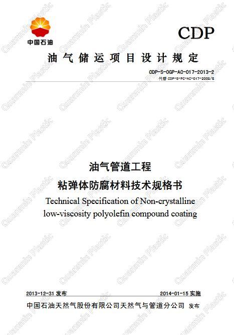 油气管道工程粘弹体胶带技术规格书
